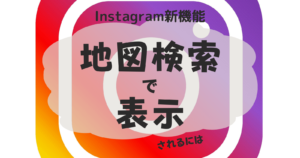 Instagram地図検索機能