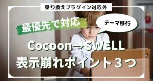 cocoonからswell移行での表示不具合
